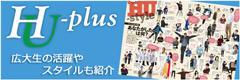 広島大学広報誌