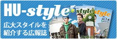 HU-style 広大スタイルを紹介する広報誌