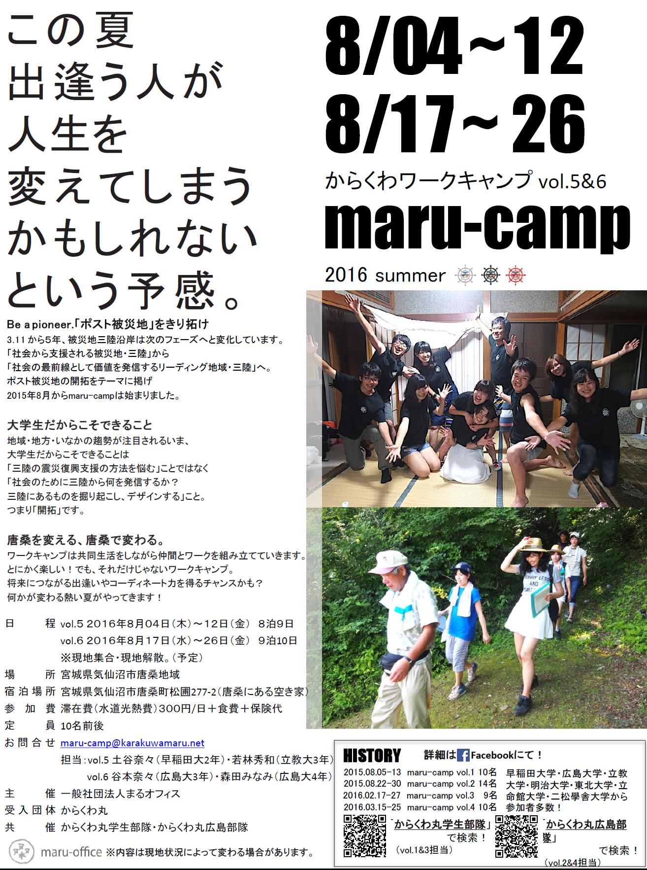 2016夏東北ワークキャンプ参加者大募集【からくわ丸広島部隊】