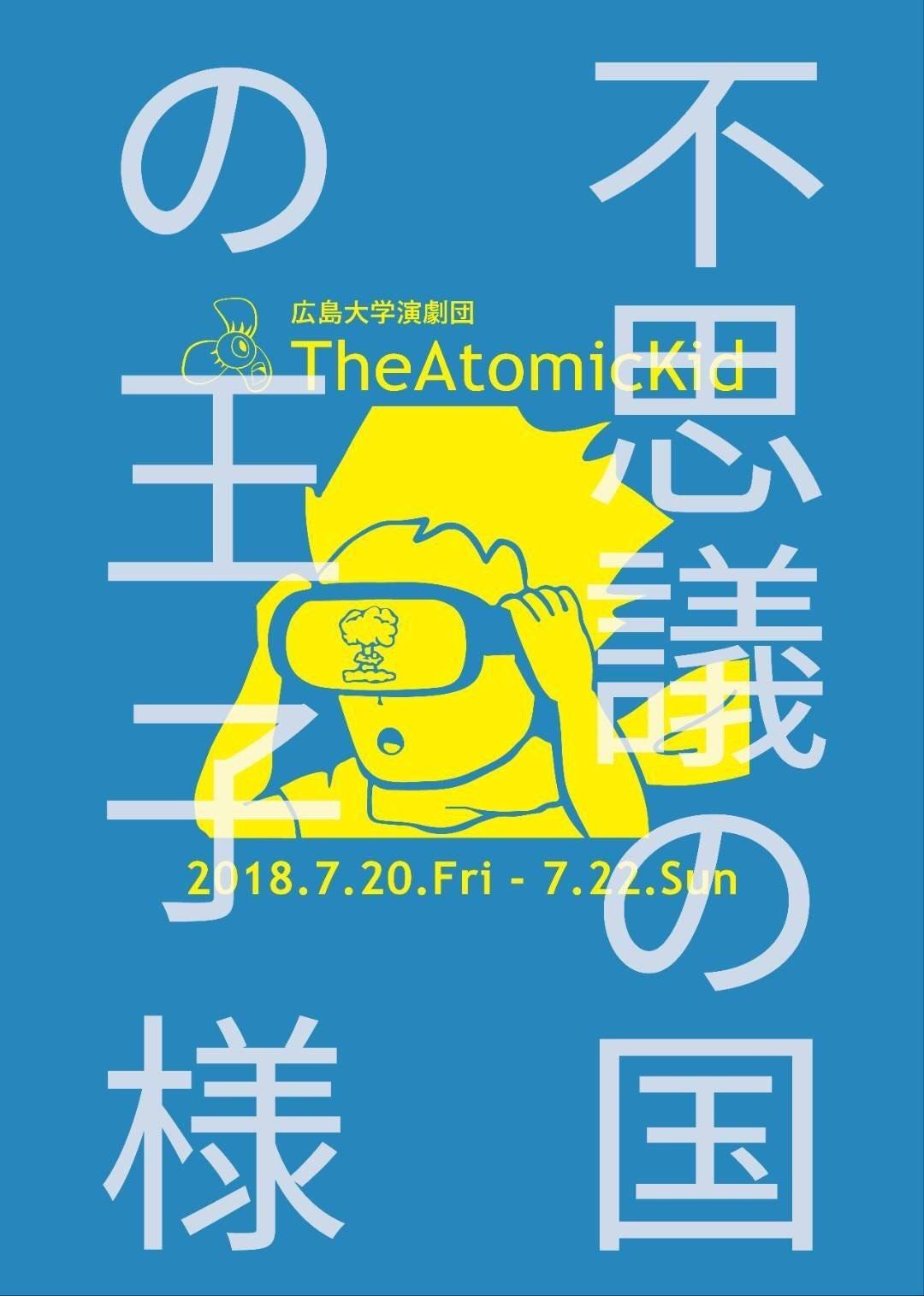 座・アトミックキッド第1回公演「不思議の国の王子様」【広島大学演劇団】