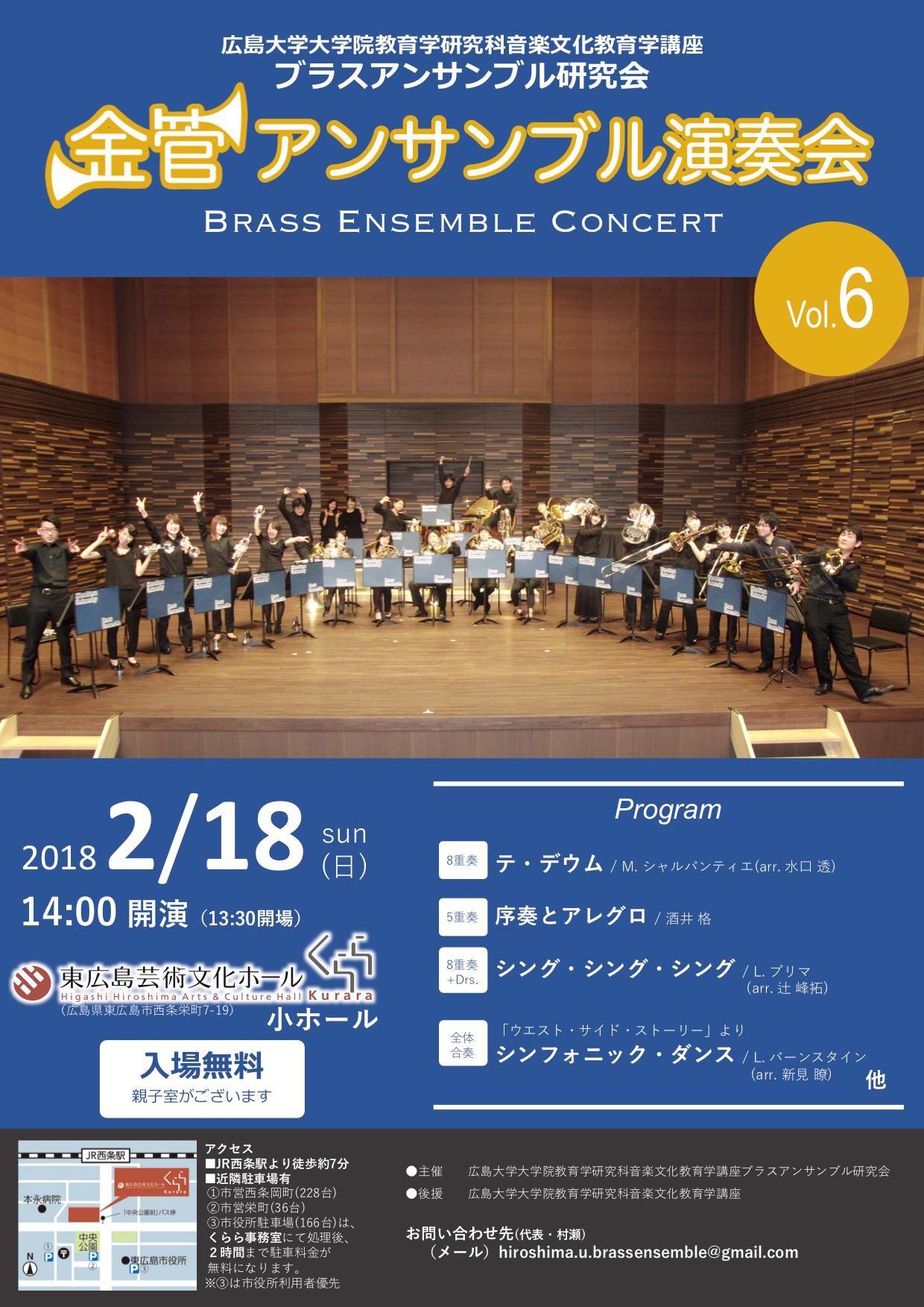 金管楽器を専門に学ぶ学生による演奏会のお知らせ【広島大学ブラスアンサンブル研究会】