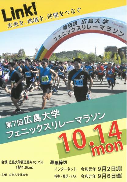 第7回広島大学フェニックスリレーマラソンの参加者募集について(10/14)【広島大学体育会】