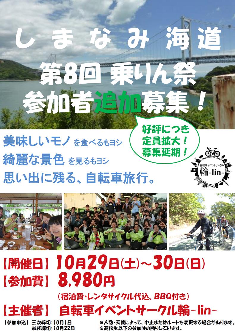 第8回乗りん祭追加募集&説明会開催!【自転車イベントサークル輪 -lin-】
