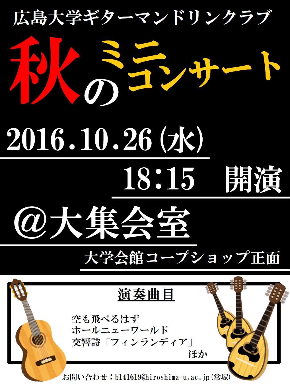 秋のミニコンサート【広島大学ギターマンドリンクラブ 】