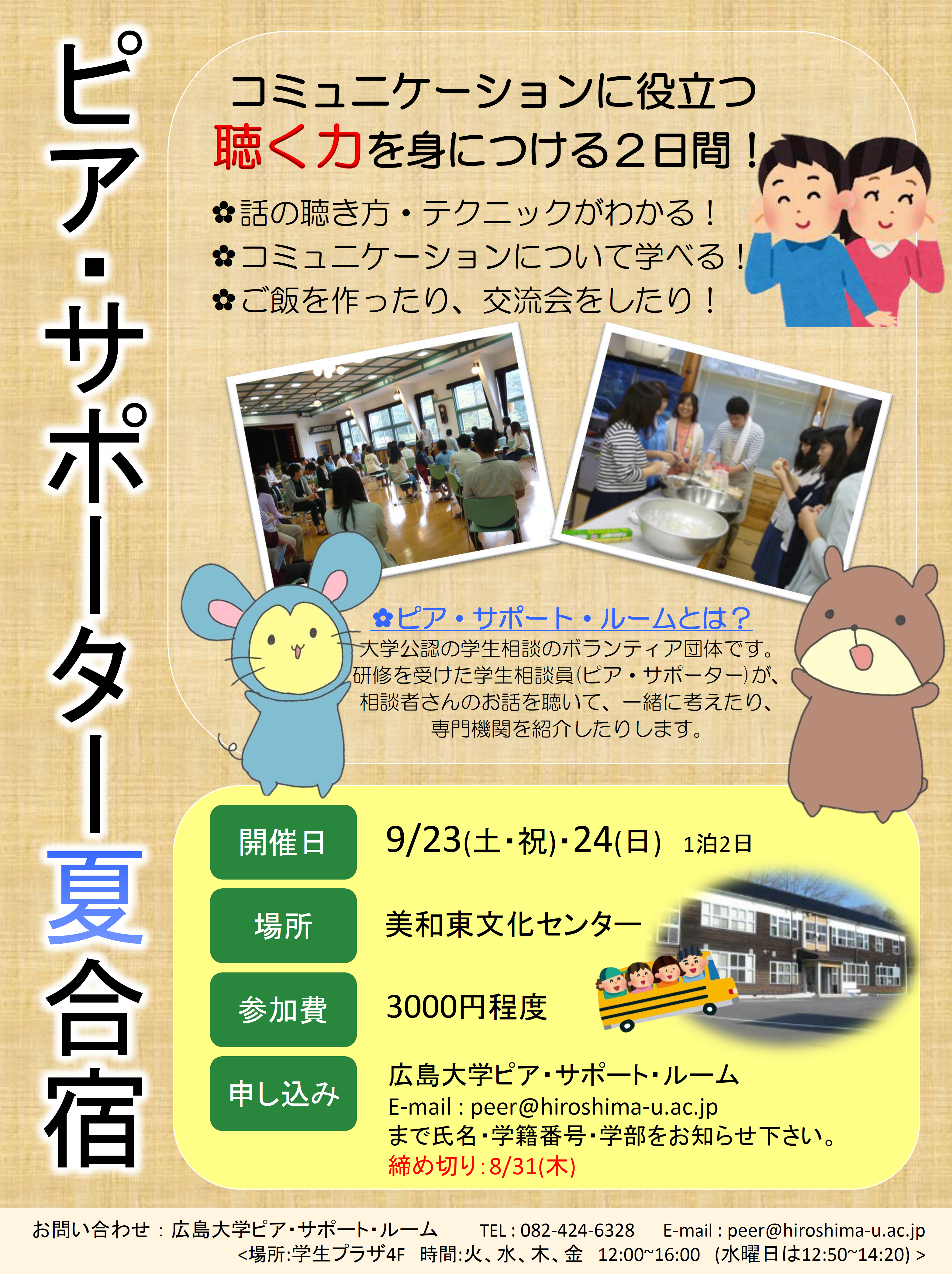 ピア・サポーター夏合宿を実施します!【広島大学ピア・サポート・ルーム】