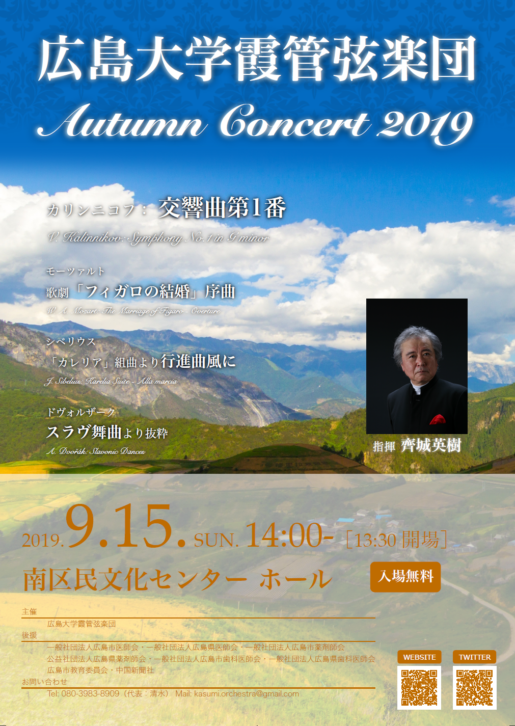 広島大学霞管弦楽団 Autumn Concert 2019 を開催します!【広島大学霞管弦楽団】