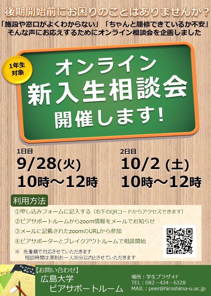 オンライン新入生相談会【広島大学ピアサポートルーム】