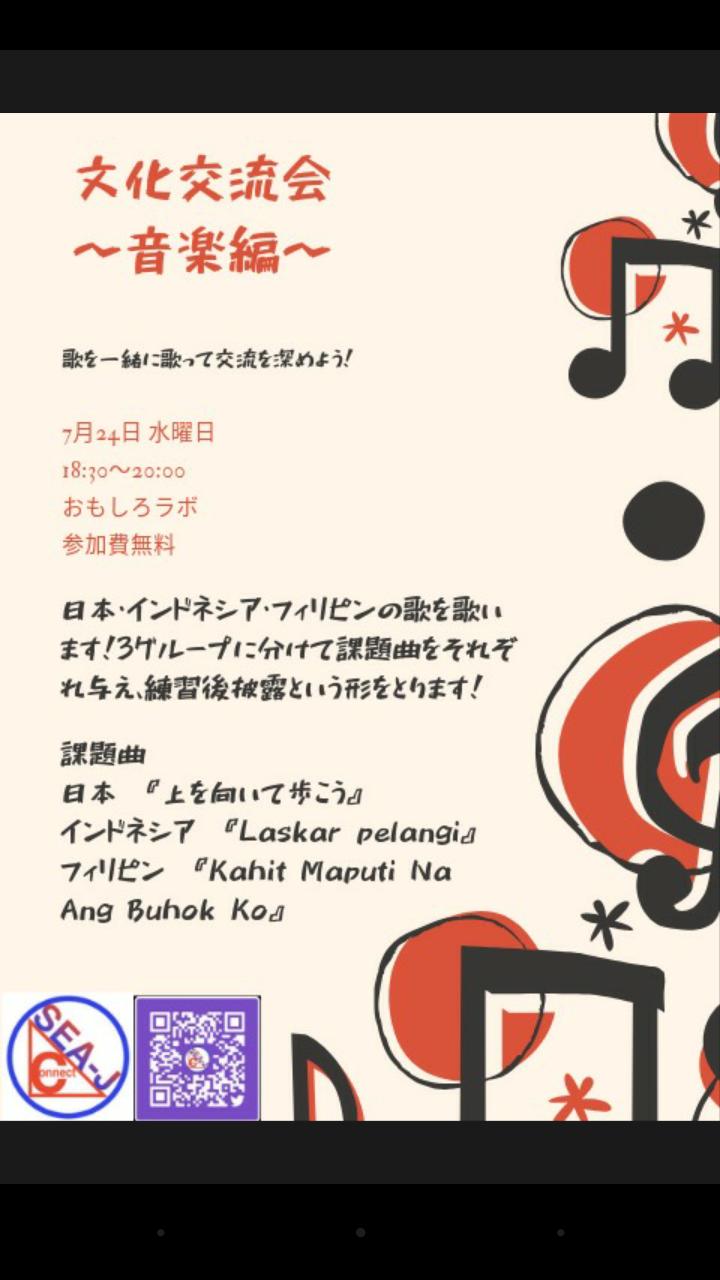 文化交流会〜音楽編〜 Cross-Cultual Event #music【SEA-J-Connect】
