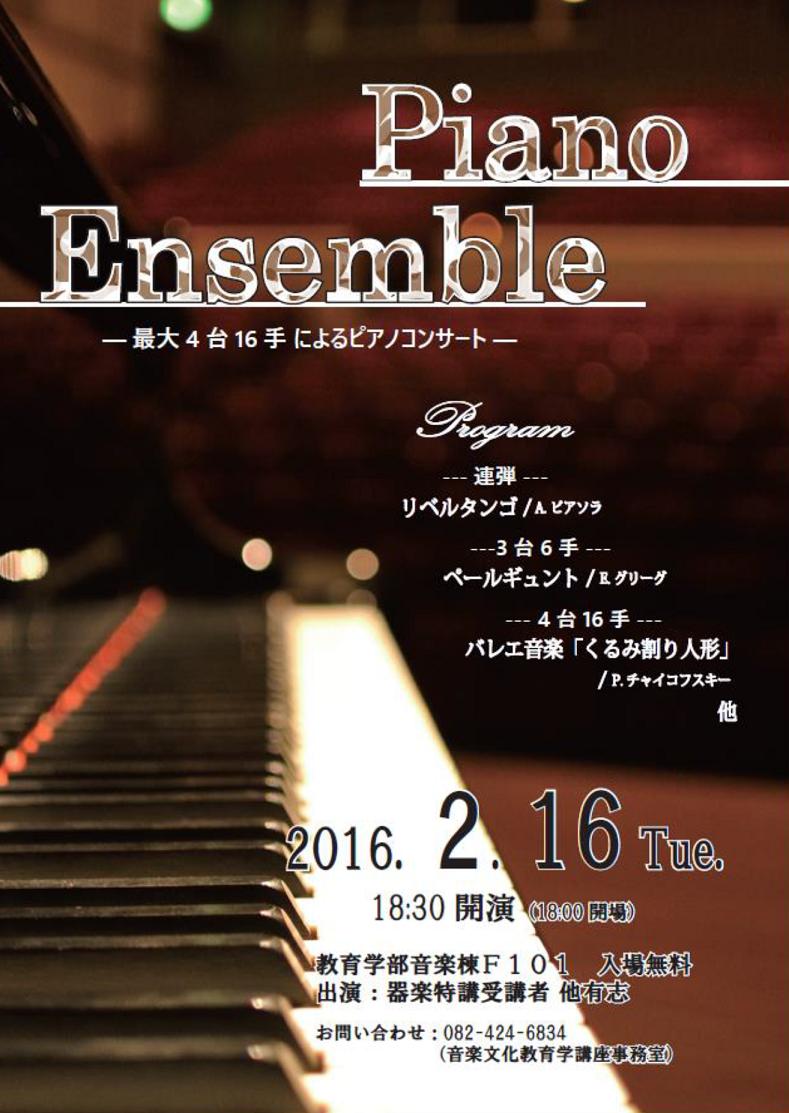 ピアノ・アンサンブルコンサートを開催します♪【教育学部音楽文化教育学講座 大学院生ピアノ受講生一同】