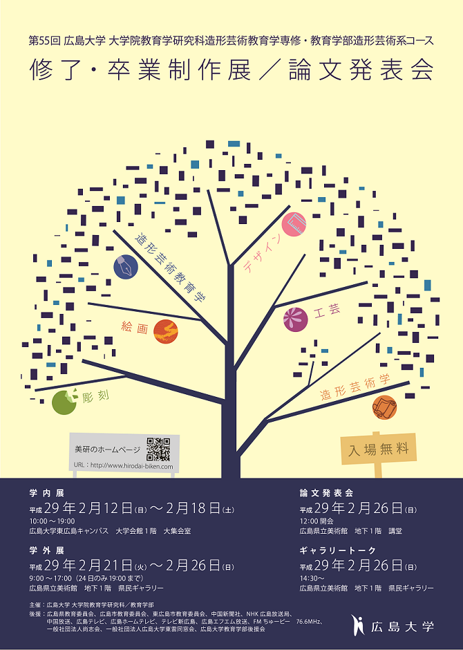 『第55回 広島大学 修了・卒業制作展/論文発表会』開催のお知らせ【広島大学 大学院教育学研究科/教育学部】
