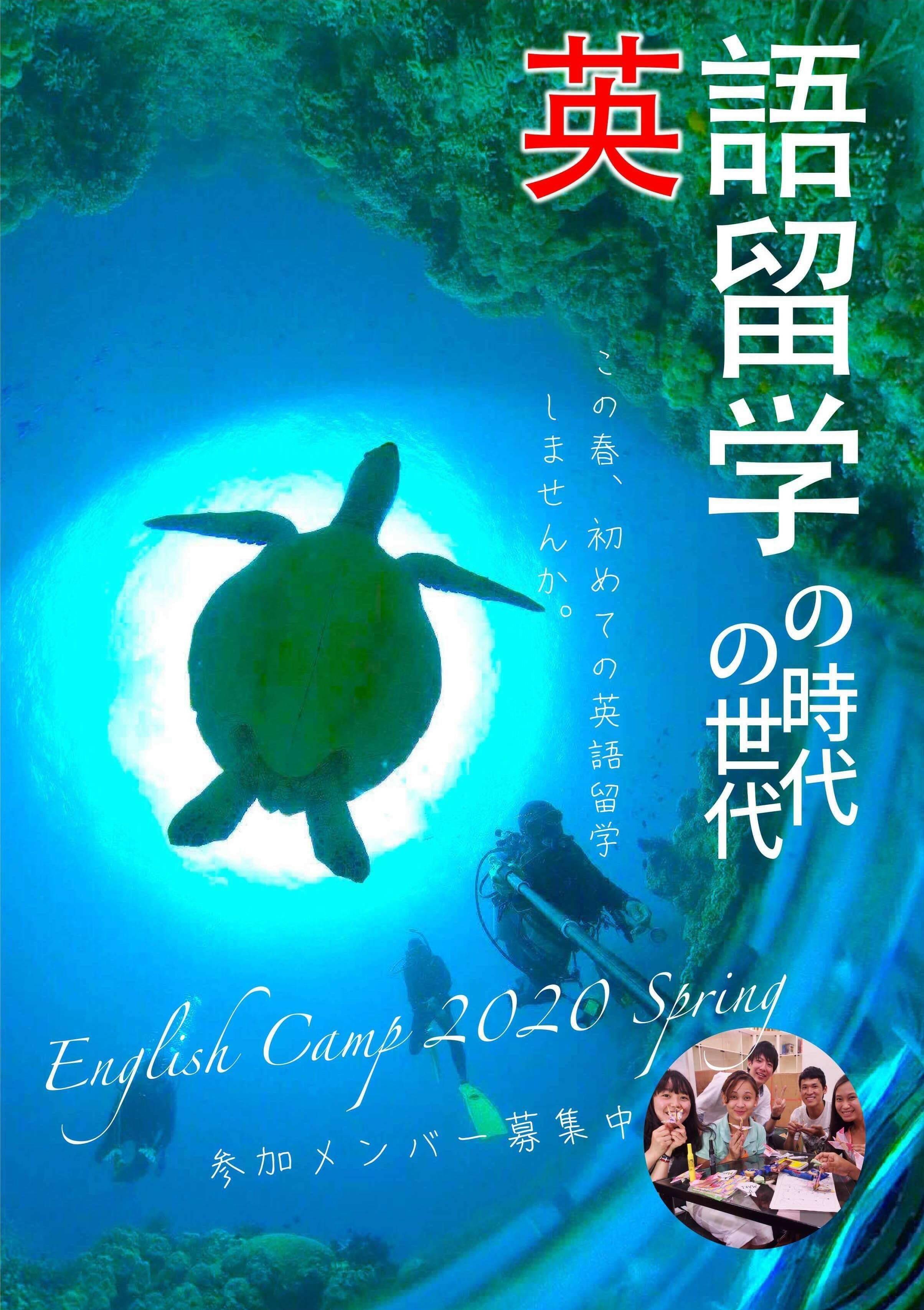 初めての英語留学☆English camp 2020年春/広大メンバー募集中!【広大イングリッシュキャンプ2020年春運営チーム】