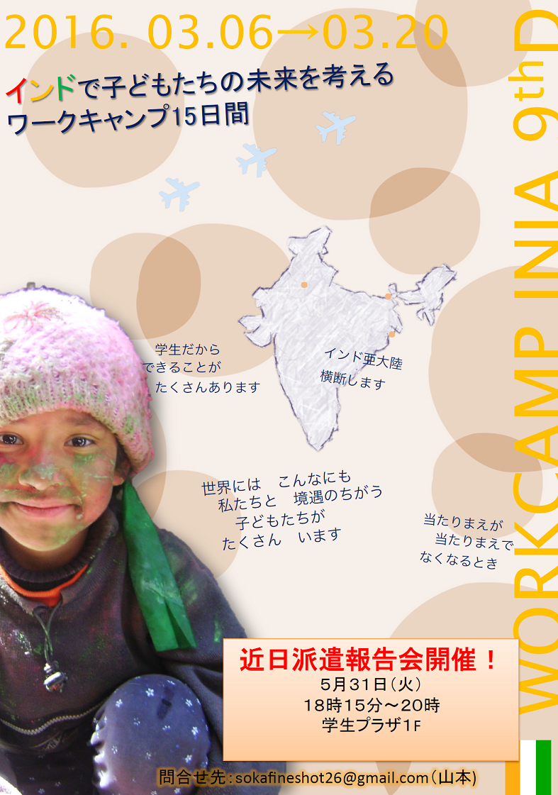 2016年春インドワークキャンプ 報告会開催! 【インドワークキャンプメンバー 】