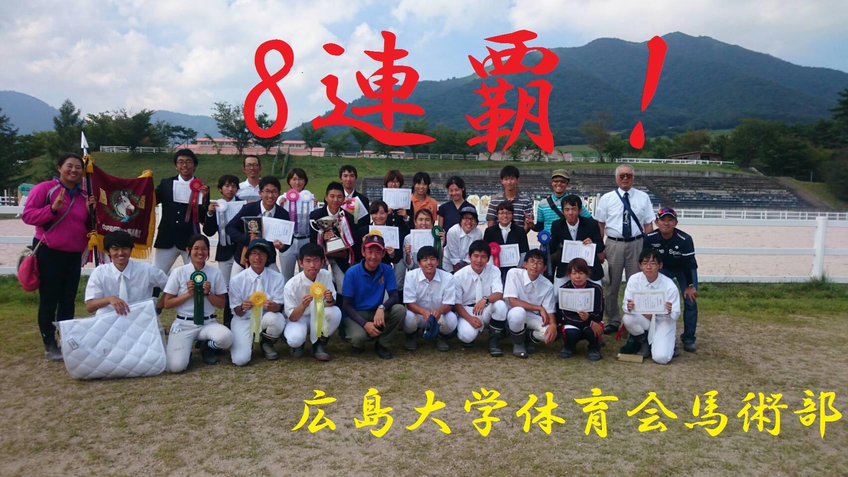 体育会馬術部が夏季中国四国地区学生馬術大会で8年連続の総合優勝をしました!【体育会馬術部】