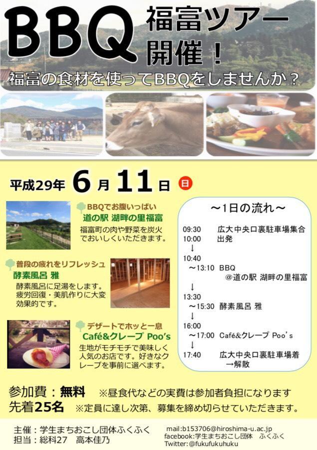 第3弾!福富ツアーを開催します!【学生まちおこし団体ふくふく】