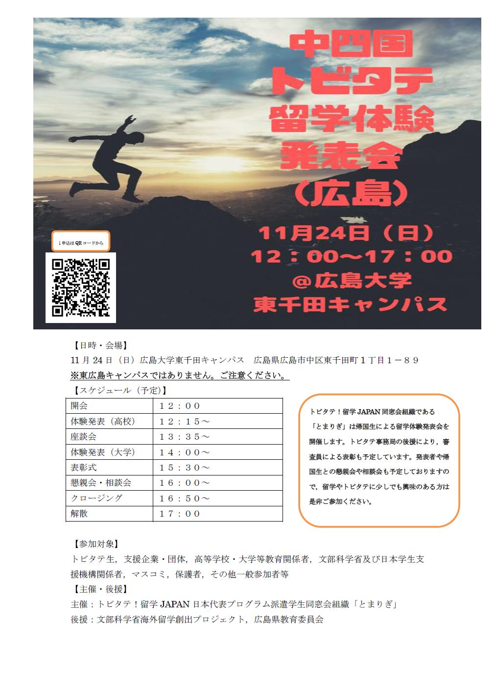 「中四国トビタテ留学体験発表会in広島」の開催について