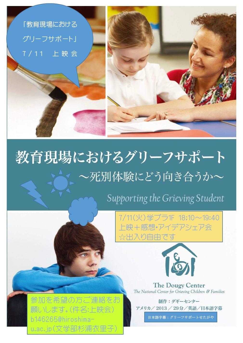 「教育現場におけるグリーフサポート~死別体験にどう向き合うか~」DVD上映会【子どもグリーフサポート研究会】