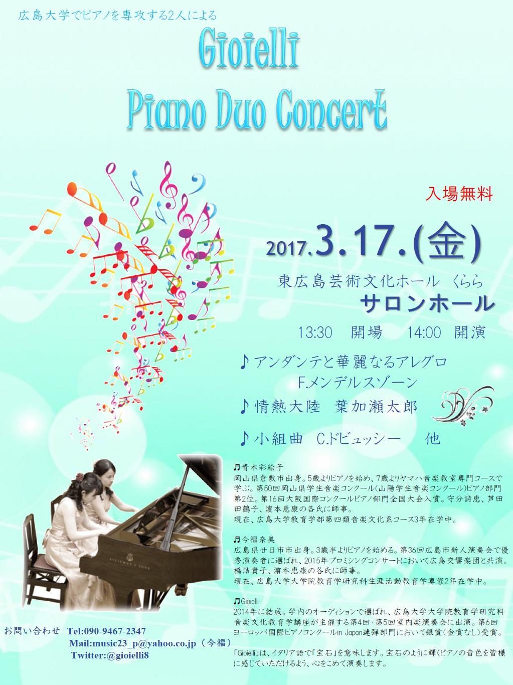 ピアノデュオコンサート【Gioielli】