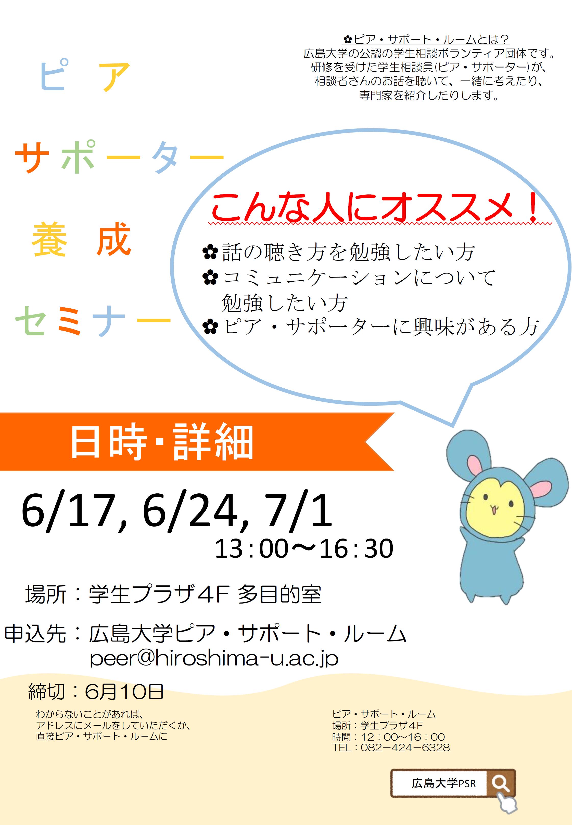 ピア・サポーター養成セミナーを開催します!【6月17日、24日、7月1日(土)】【広島大学ピア・サポート・ルーム】