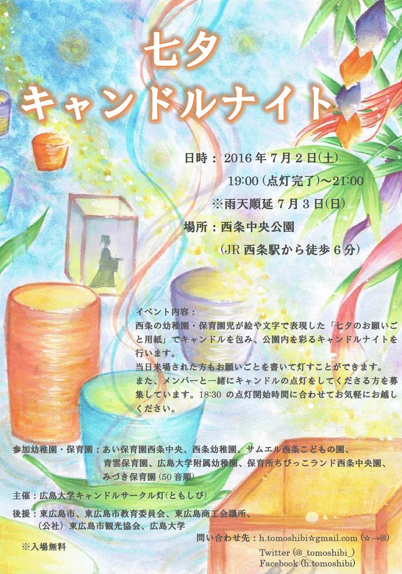 七夕キャンドルナイト【キャンドルサークル灯】