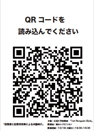起業家と起業部部員による活動紹介【広島大学起業部 「1st Penguin Club」】
