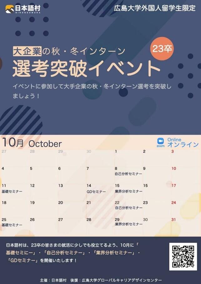 (大企業に入りたい留学生必見!)選考突破イベント【日本語村 】