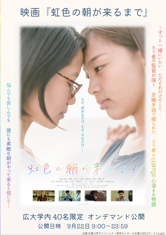 (広大生40名限定)映画オンデマンド公開【広島LGBTsサークルLight】