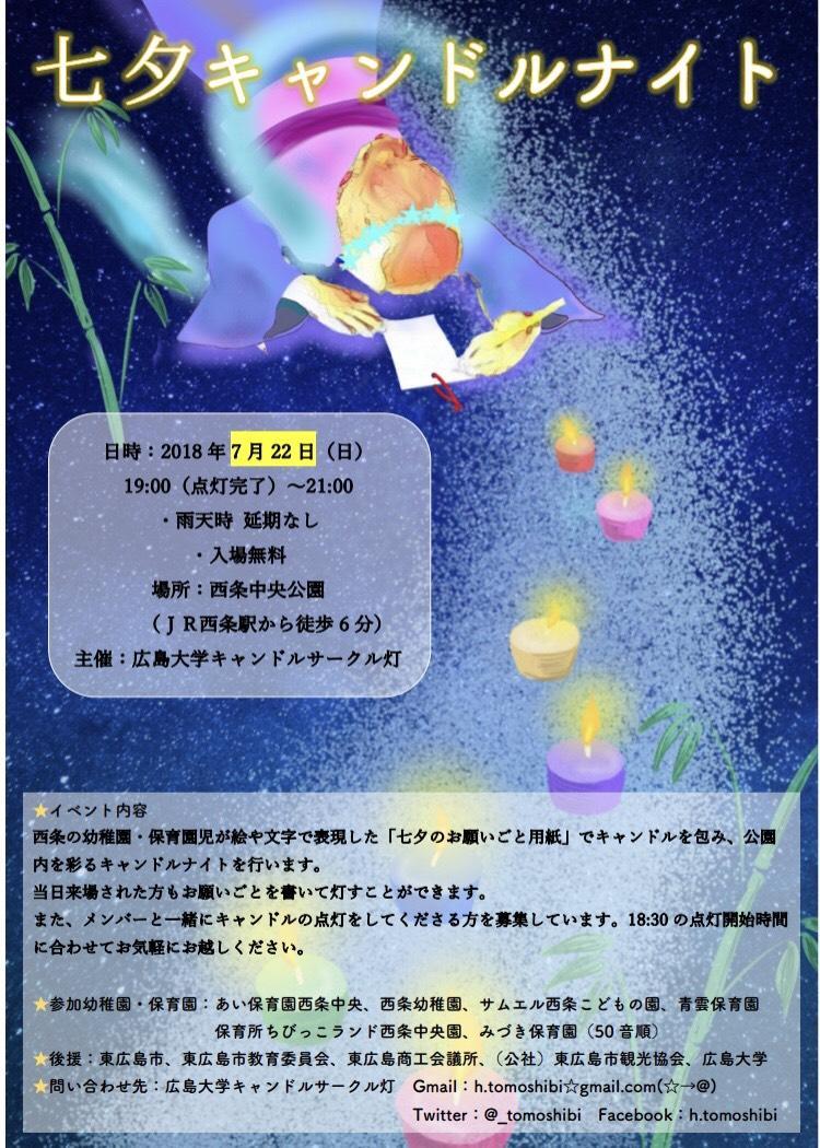 七夕キャンドルナイト実施のお知らせ【広島大学キャンドルサークル灯】