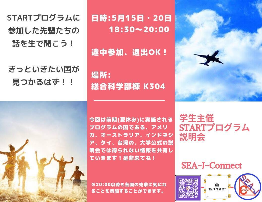 【学生主催!】STARTプログラム説明会開催!【SEA-J-Connect】