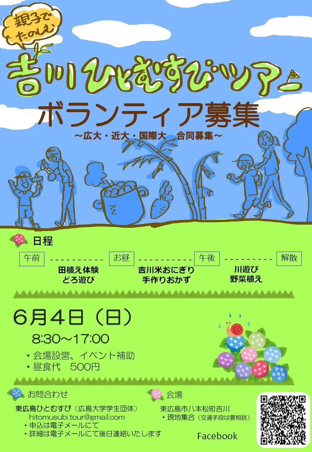 【ボランティア募集】第3回吉川ひとむすびツアー【東広島ひとむすび】