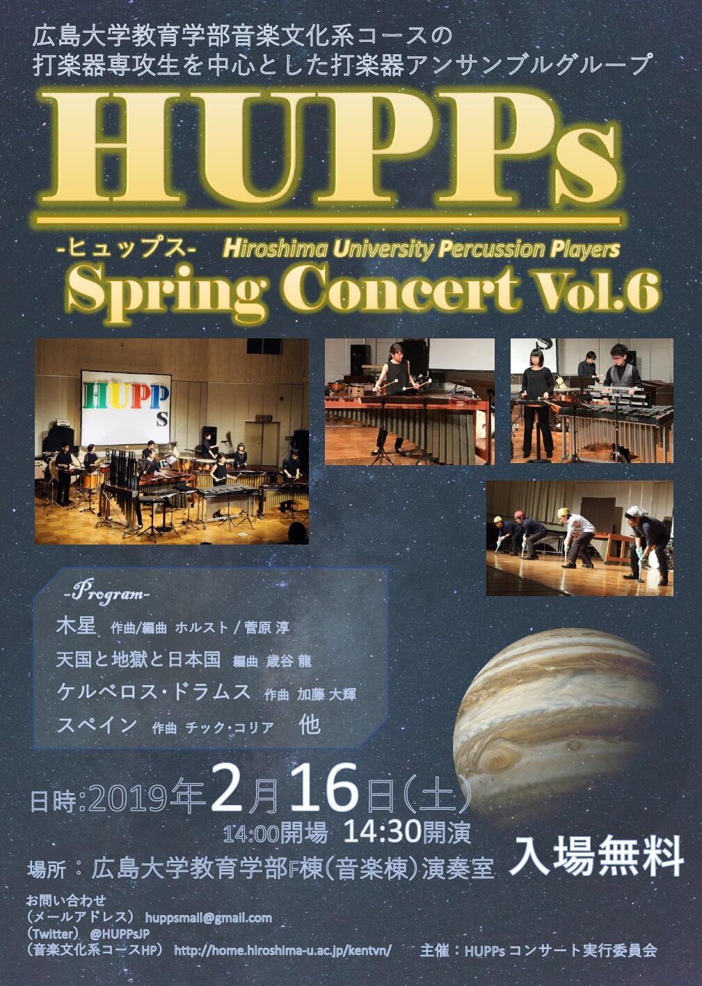 打楽器専攻生+αによる演奏会『HUPPs第6回スプリングコンサート』を開催します【HUPPsコンサート実行委員会】