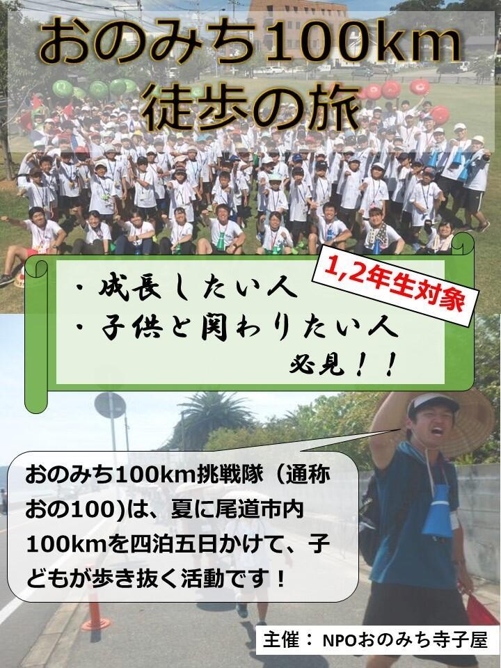あなたの参加で未来変わる! 〜勇気を持った一歩を歓迎します!〜  【第19回人間力育成塾(おのみち100km徒歩の旅)】