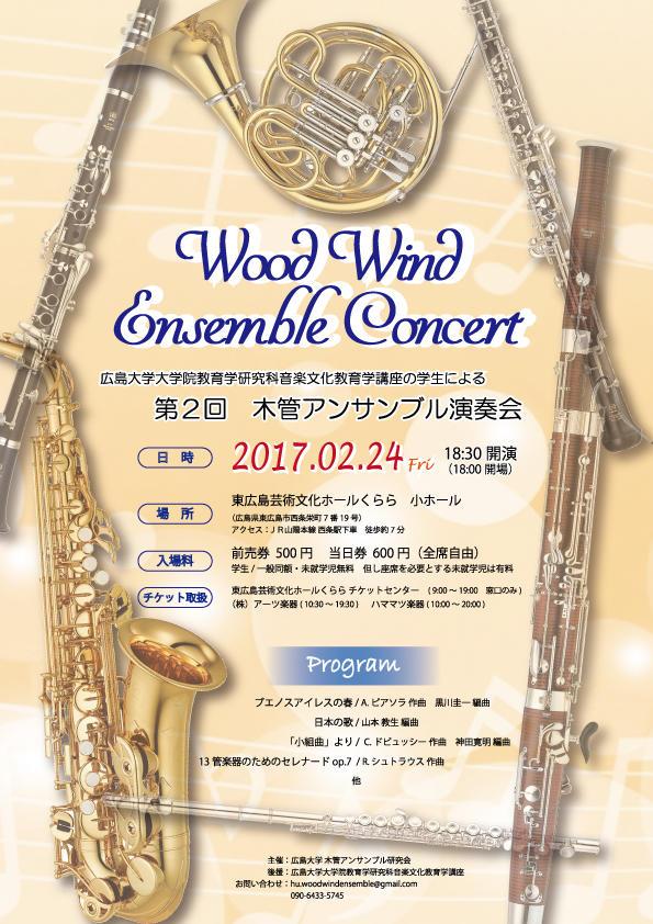 第2回木管アンサンブル演奏会を開催いたします【広島大学 木管アンサンブル研究会】