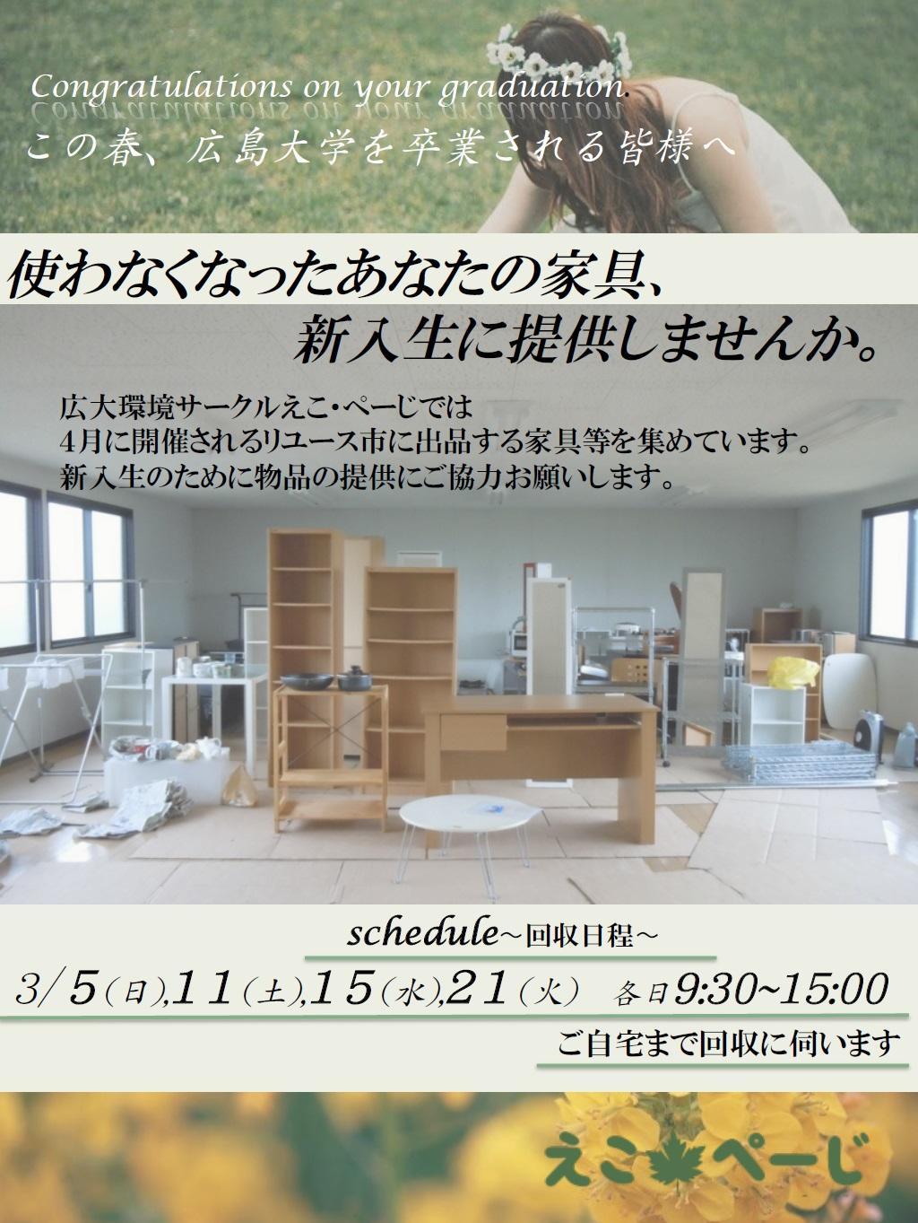【家具提供求む!】リユース市【えこ・ぺーじ】