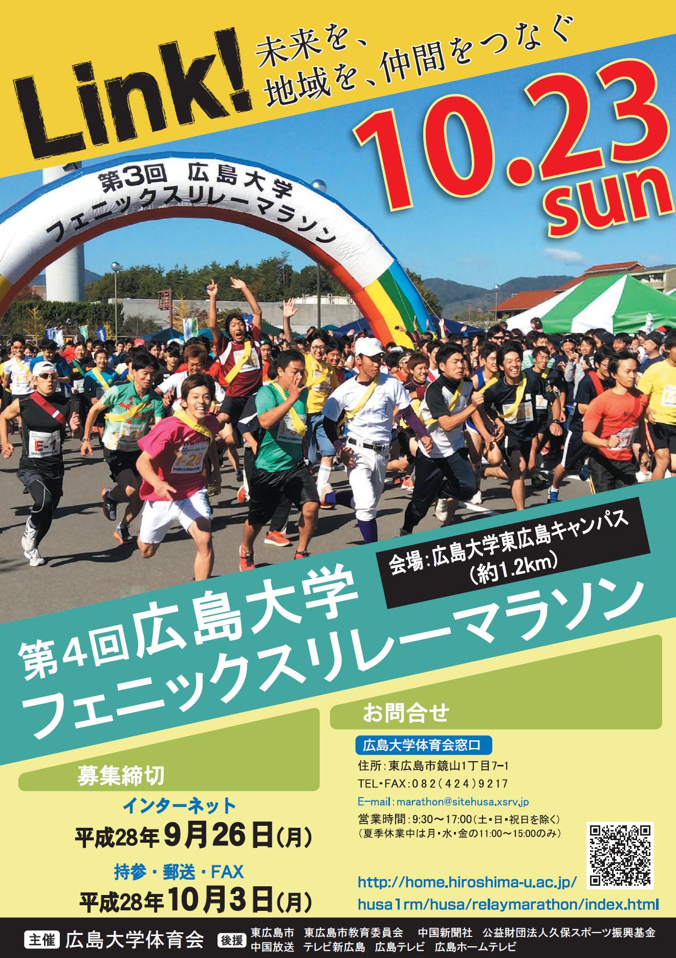 たすきをつないで絆を深めよう!第4回広島大学フェニックスリレーマラソン参加者募集中!! 【広島大学体育会】