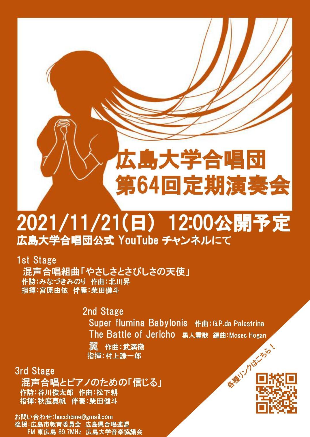 第64回広島大学合唱団定期演奏会【広島大学合唱団】