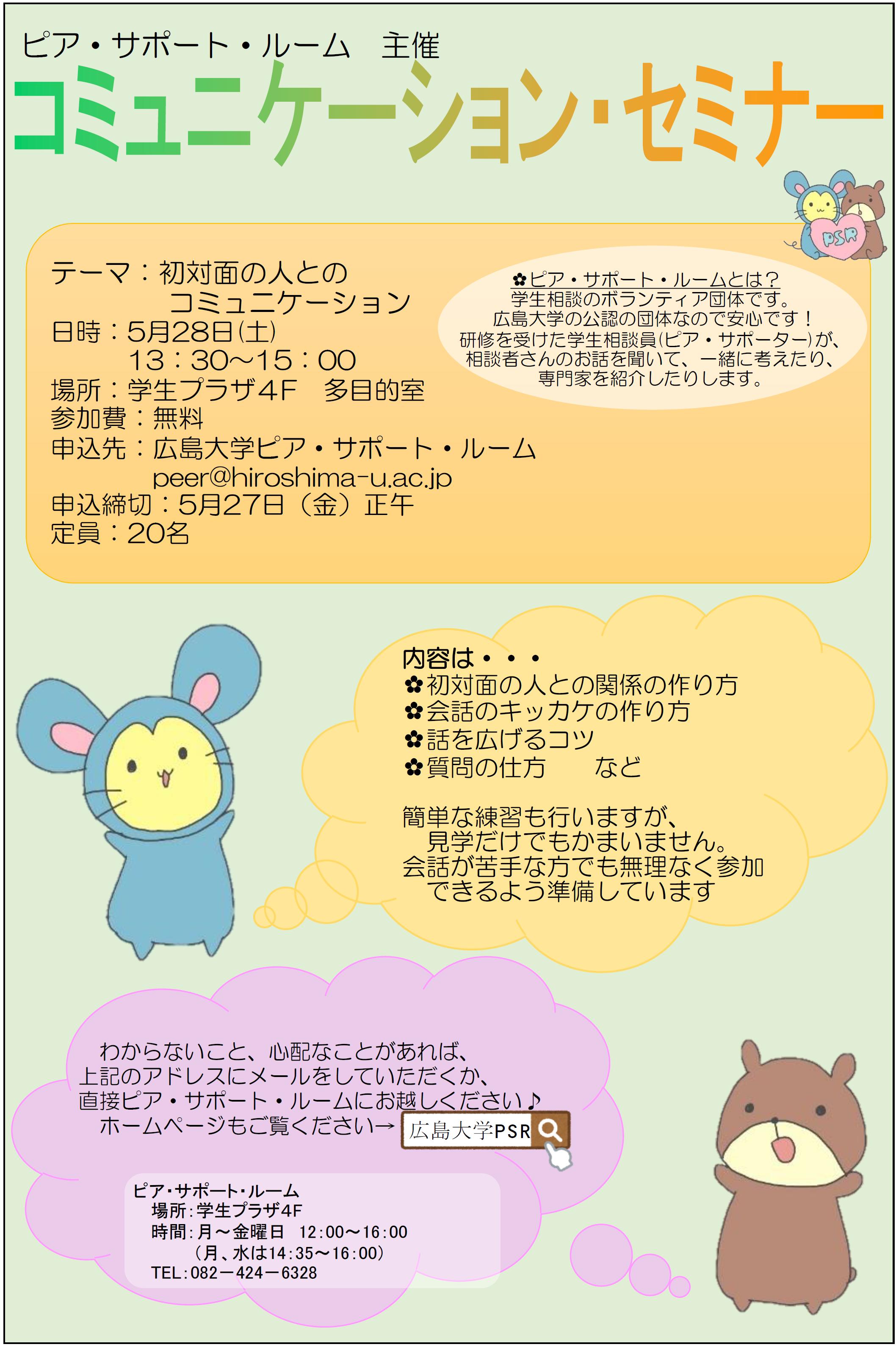 コミュニケーション・セミナーを開催します【広島大学ピア・サポート・ルーム】