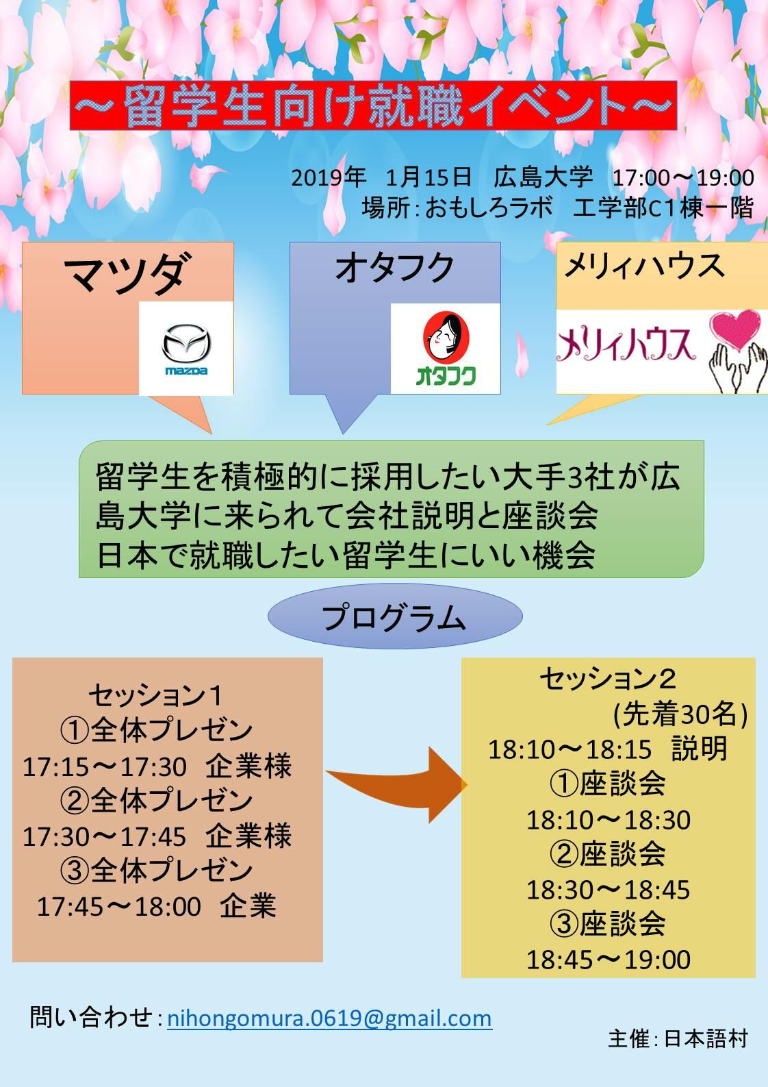 留学生向け就職イベントを広大で開催!【日本語村】