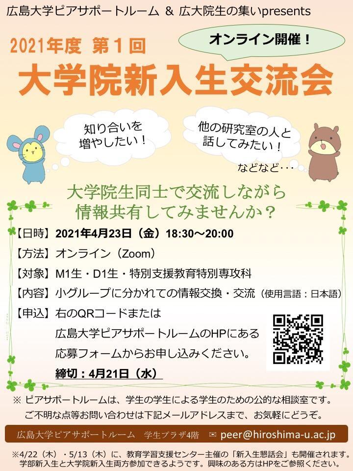 2021年度第1回大学院新入生交流会のお知らせ【広島大学ピアサポートルーム】