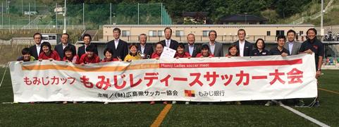 第26回もみじレディースサッカー大会 優勝!【体育会女子サッカー部】