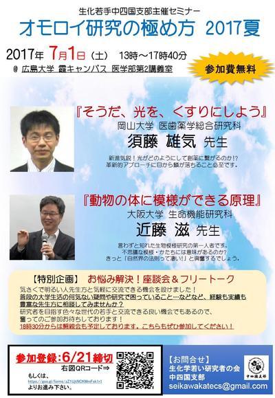 オモロイ研究.jpg
