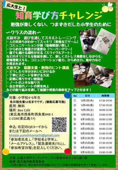 知育学び方0610-1.jpg