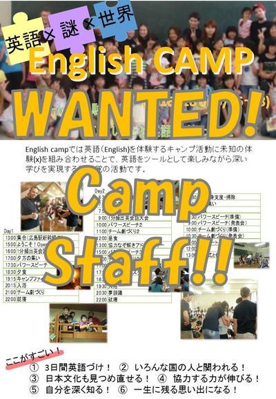 アカデ EngCampパンフ WANTED.jpg