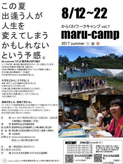 からくわワークキャンプ.JPG