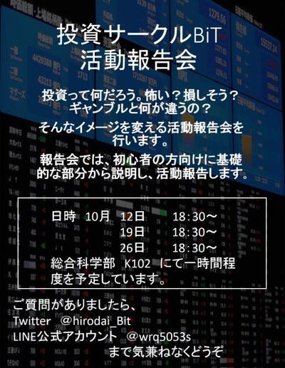 投資サークル もみじポスター.jpg