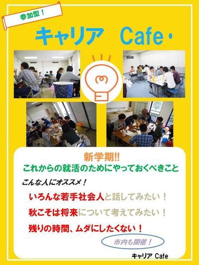2017 Carrior Cafe第1回.jpg