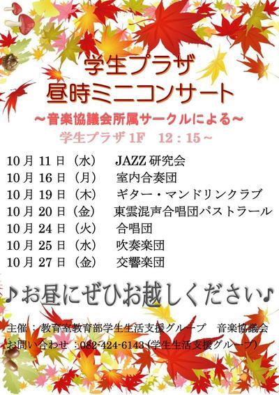 ミニコンサート秋.jpg