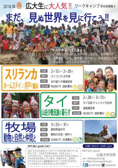 2018春キャンプチラシ(広島大学用).jpg