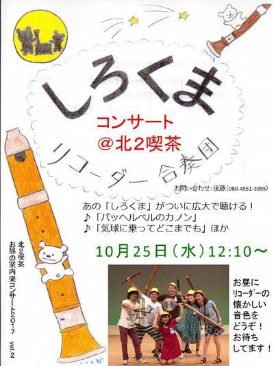 しろくま北2喫茶コンサートちらし.jpg