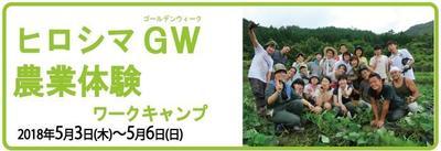 GW農業体験.jpg