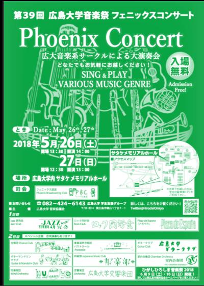 フェニックスコンサートポスター.png